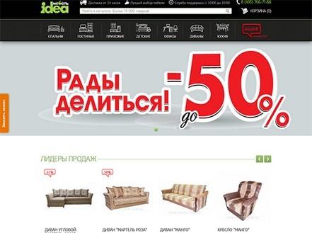 Компания «МебельИдея»