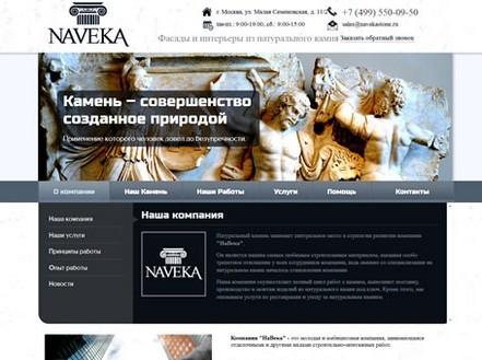Компания «НаВека»