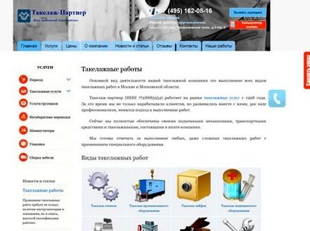 Компания «Такелаж Партнер»