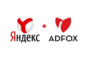 ADFOX и РСЯ: объединение интерфейса