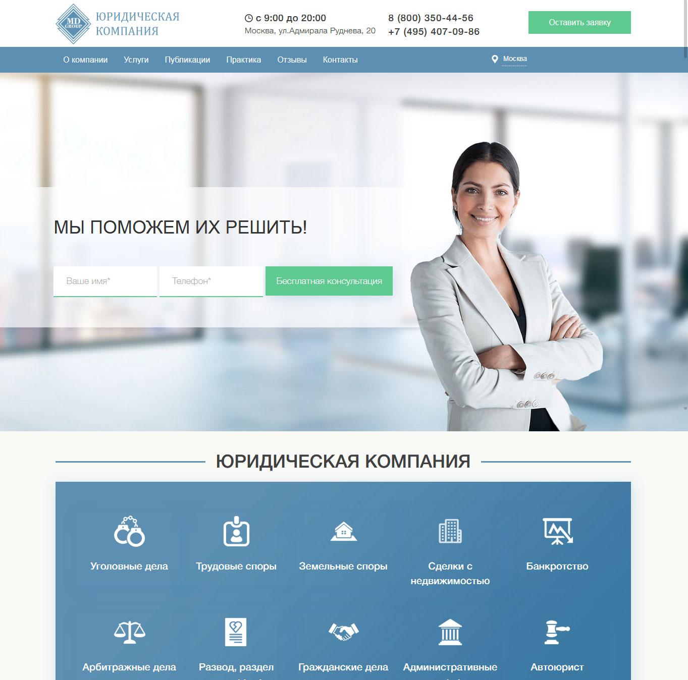 Юридическая компания «MD Group»