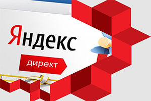 Яндекс.Директ: новый дизайн страниц редактирования