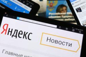 Яндекс.Новости против оценочного контента