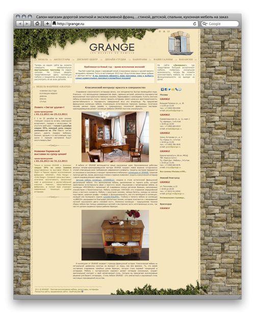Сеть интерьерных бутиков GRANGE