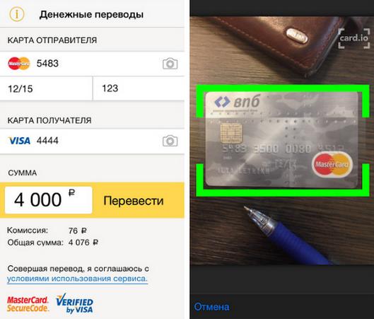 Яндекс.Деньги запустили сервис по переводу денег между картами российских банков