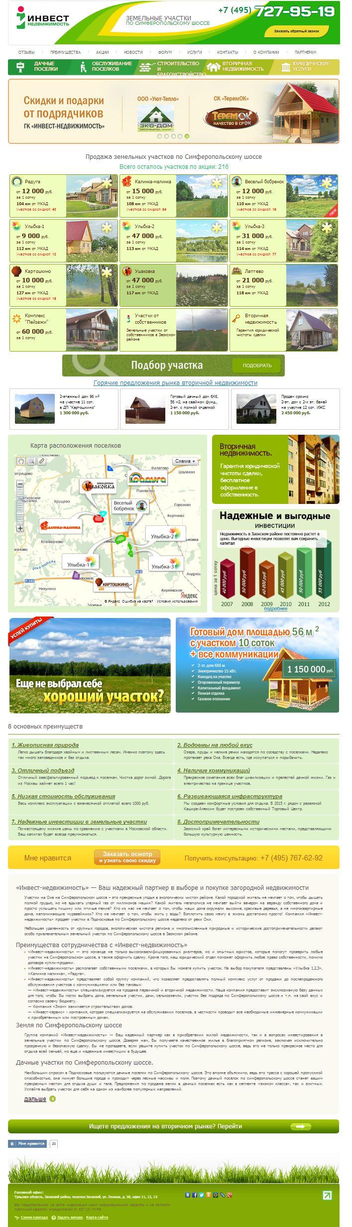 Компания «Инвест-недвижимость»