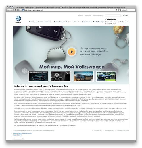 КАЙЗЕРАВТО — официальный дилер Volkswagen в Туле