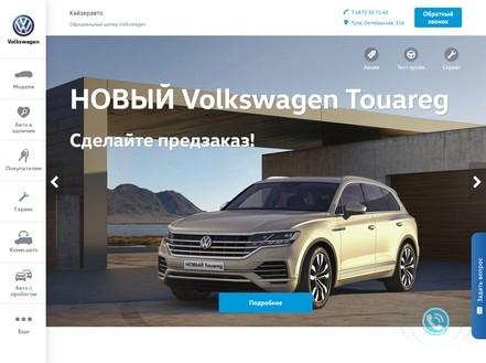 КАЙЗЕРАВТО — официальный дилер Volkswagen