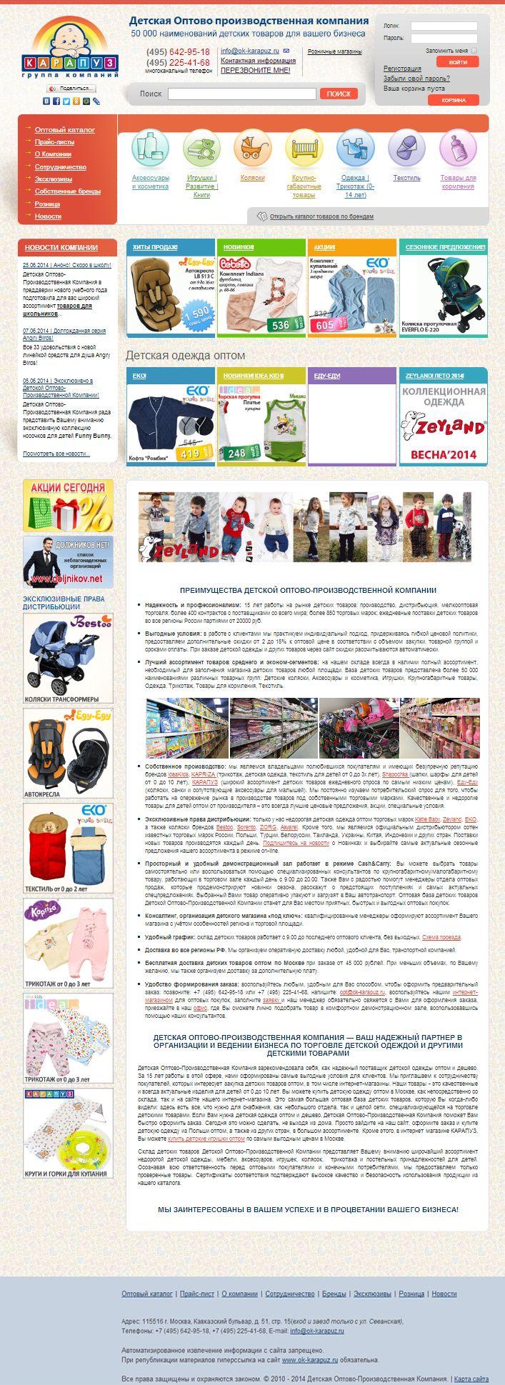 Сеть розничных магазинов «КАРАПУЗ»
