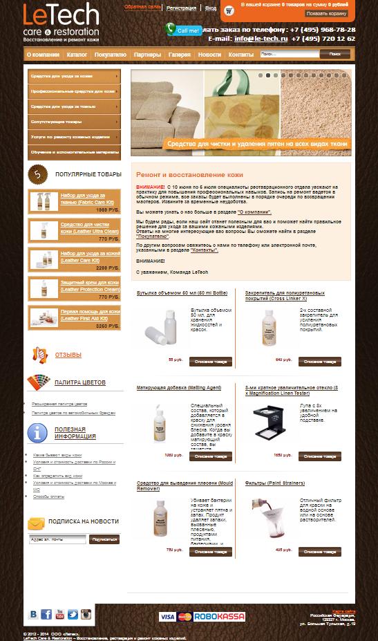 Компания LeTech — восстановление и ремонт кожи