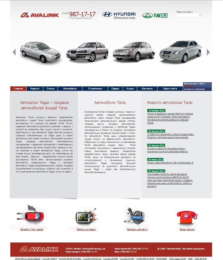 «АВАЛИНК» — официальный дилер Hyundai Tagaz