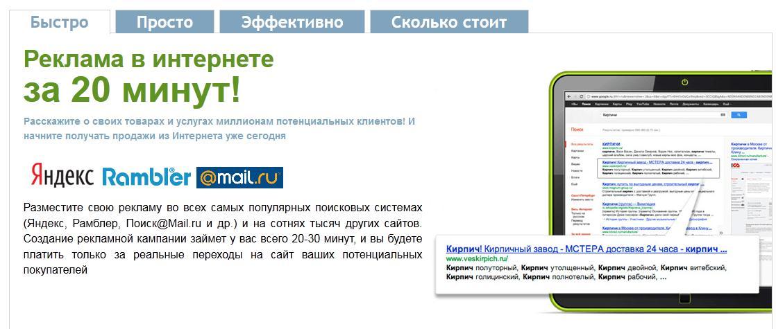 Новый сервис контекстной рекламы от Sape