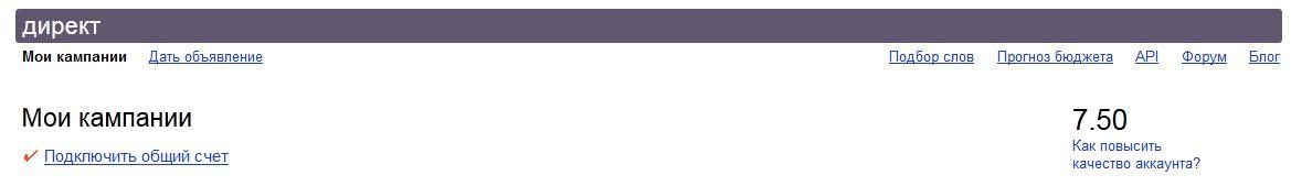 параметр качества аккаунта в яндекс.директ