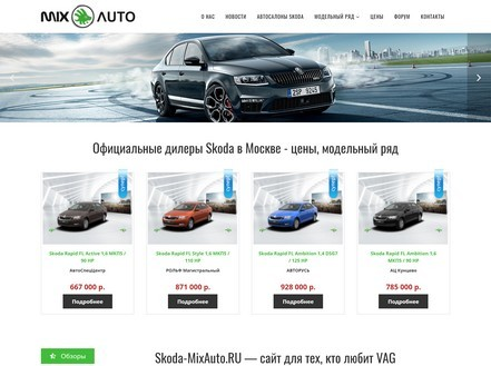 «Миксавто» — официальный дилер Skoda