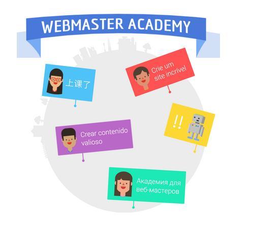 Обновленная Академия Google для вебмастеров на русском языке