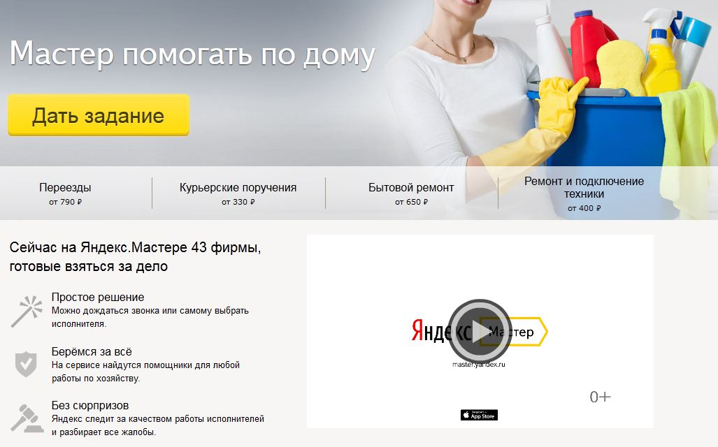 Сервис Яндекс.Мастер