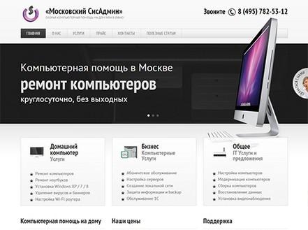 Компания «Московский СисАдмин»