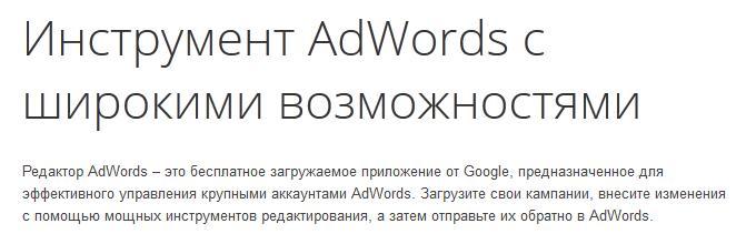 adwordseditor