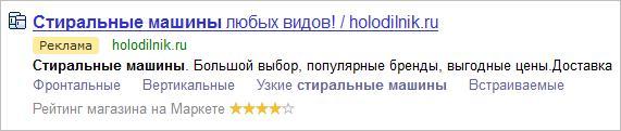 Рейтинг магазинов в Яндекс.Директе
