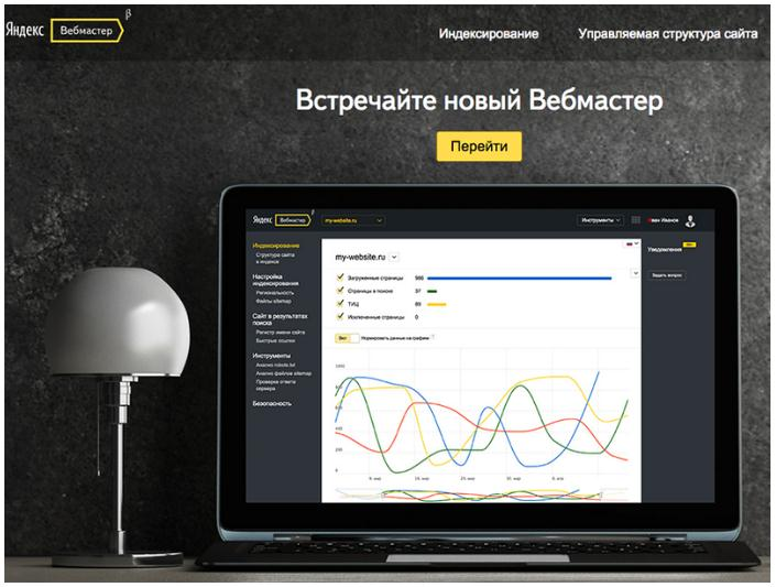 novyj-vebmaster