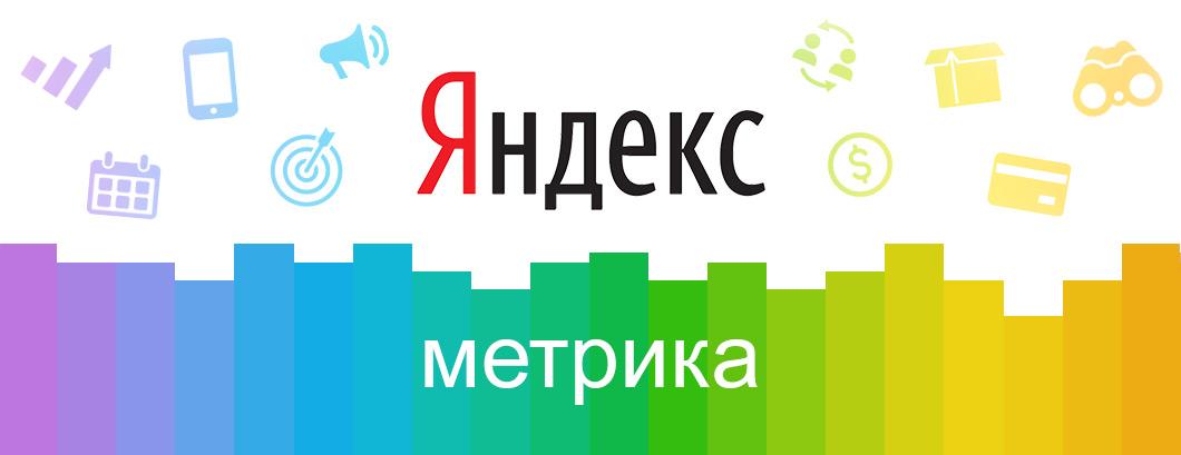 Yandex_metrics