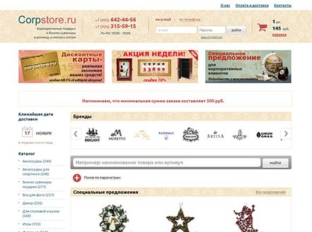 Компания «CorpStore» — корпоративные подарки и бизнес-сувениры