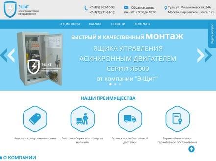 Компания «Э-Щит» — электрощитовое оборудование