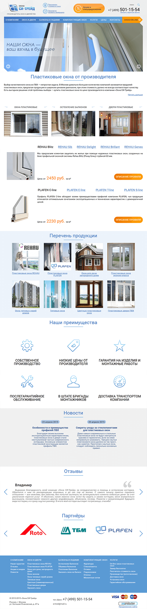 Компания «Окна СИ-Трейд»