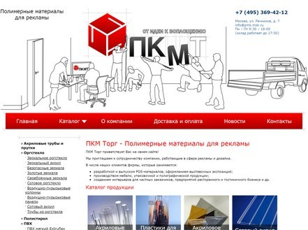 Компания «ПКМТ» — продажа пластика и материалов для изготовления рекламы