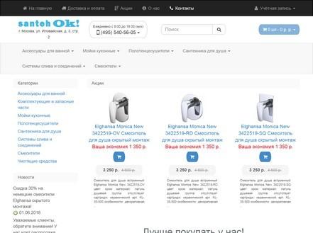 Интернет-магазин сантехники Santeh-OK