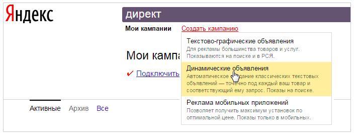 dinamicheskie-obyavlenia-v-yandeks-direkte1
