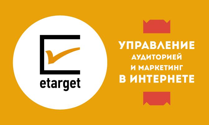 konferentsiya-etarget-2016.jpg