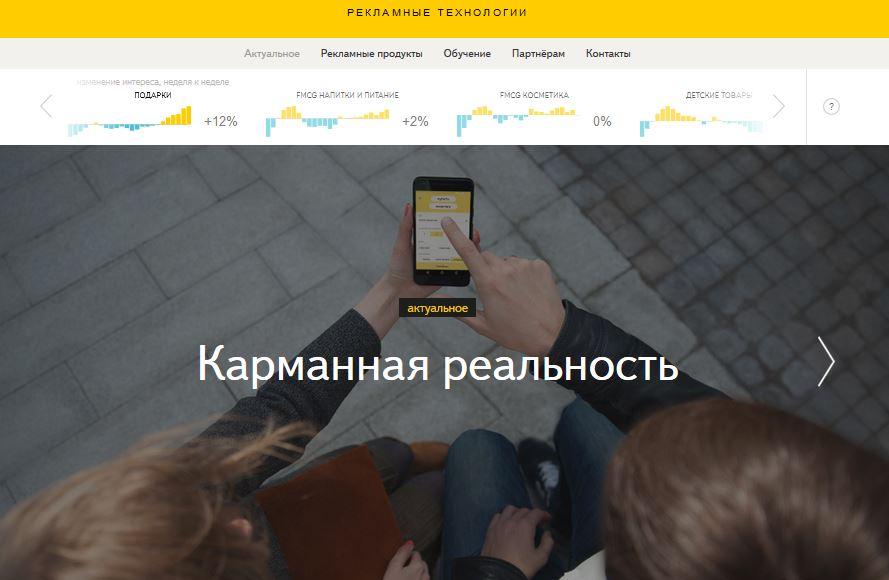 Новый ресурс Яндекс Реклама