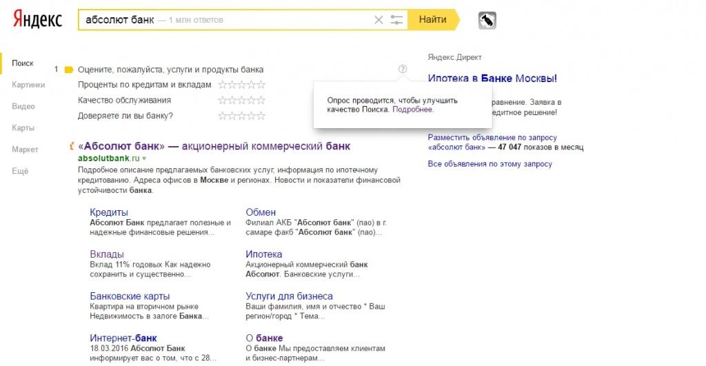 Яндекс собирает мнения пользователей на странице выдачи