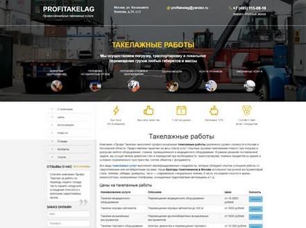 Компания «Профи Такелаж»