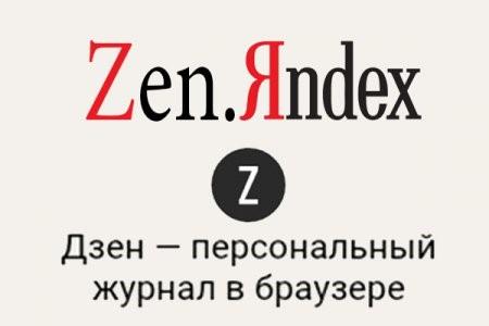 Сервис Дзен от Яндекса