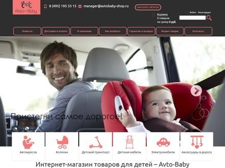 Интернет-магазин товаров для детей – Avto-Baby