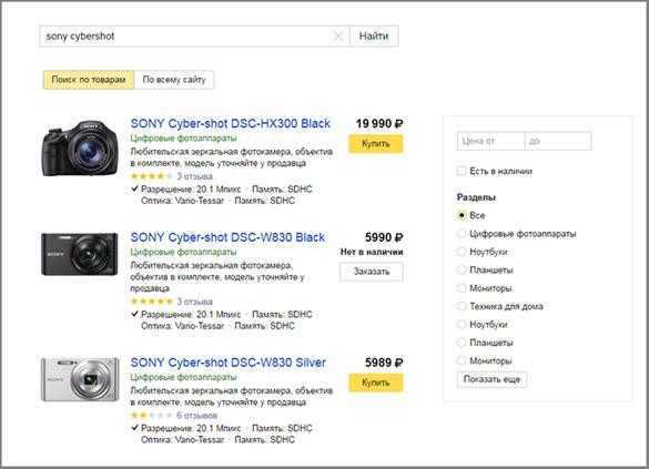 Поиск для интернет-магазинов - открытое тестирование