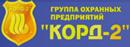 Частное охранное предприятие «КОРД-2»
