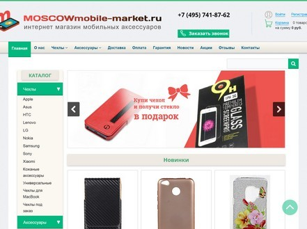 Интернет-магазин «MOSCOWmobile-market»