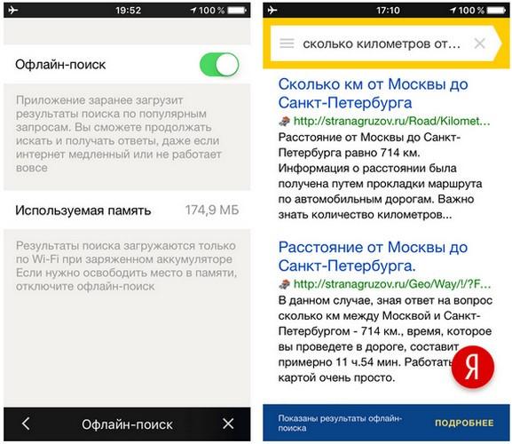 Яндекс тестирует функцию офлайн-поиска для iOS
