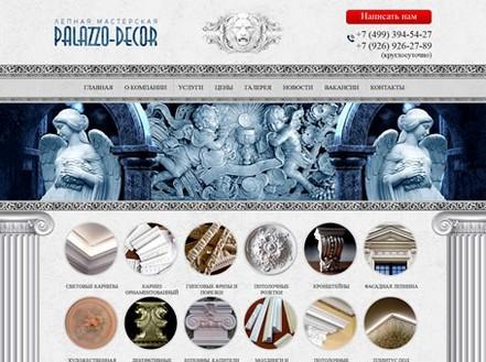 Лепная мастерская «Palazzo-decor»