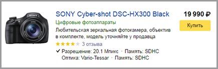 Яндекс.Поиск для интернет магазинов доступен для всех