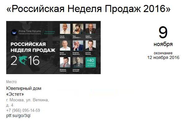 Российская неделя продаж 2016