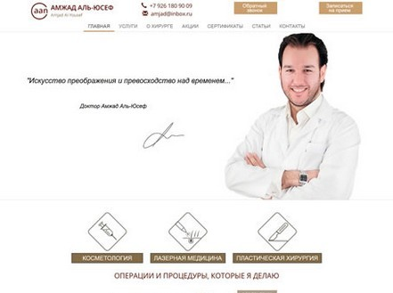 Доктор Амжад Аль-Юсеф