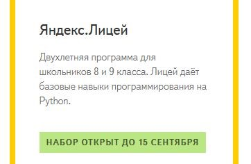 Новый образовательный проект Яндекс.Лицей