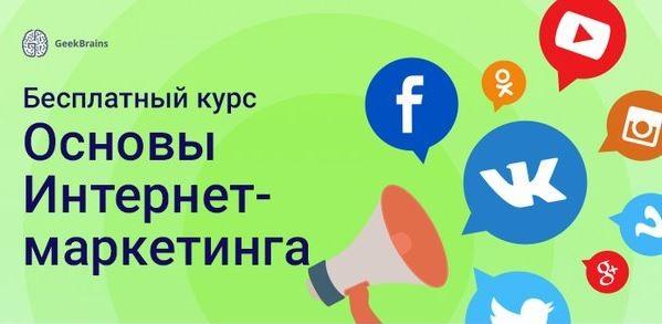 «Основы интернет-маркетинга» – бесплатный курс