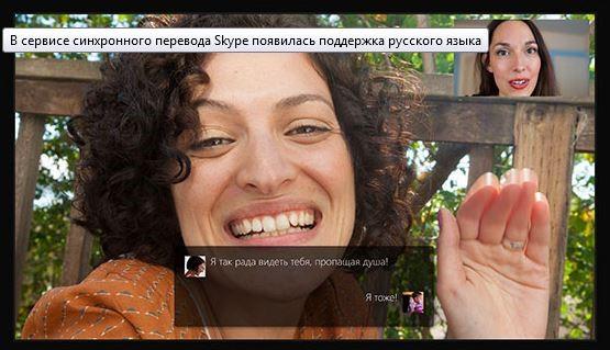 Синхронный перевод Skype Translator стал доступен на русском языке