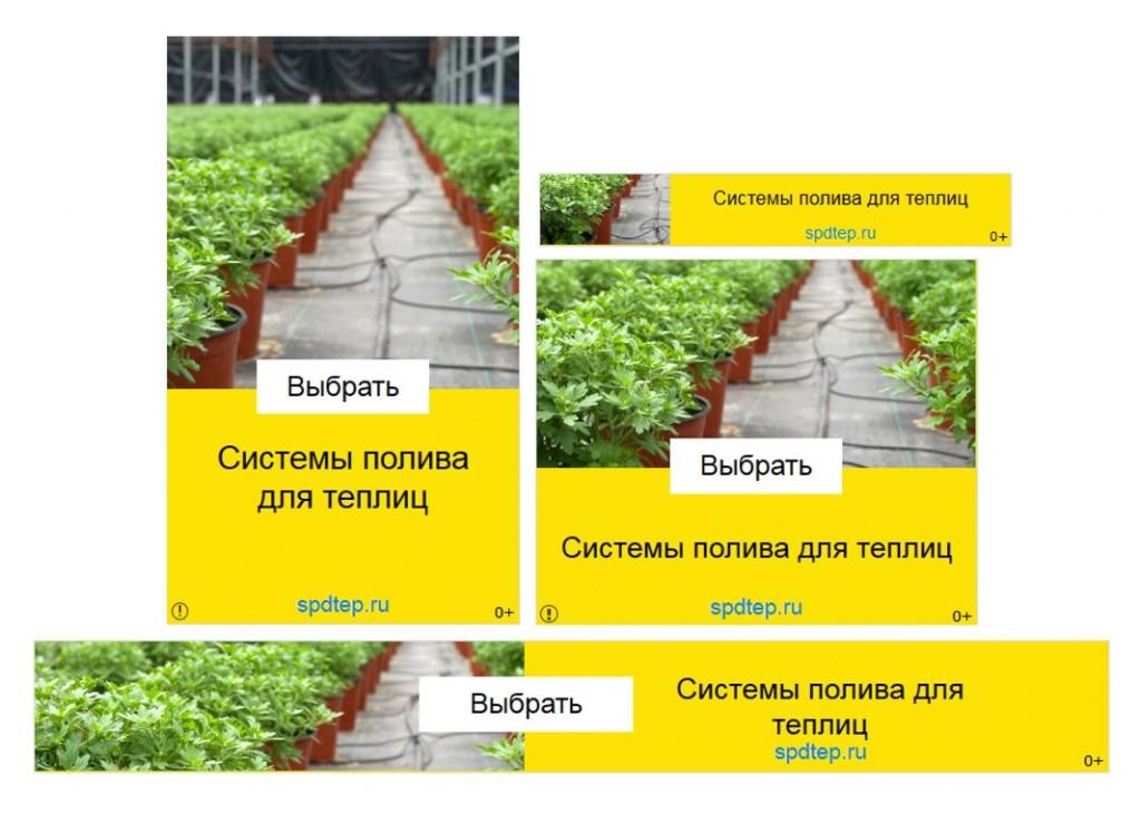 Конструктор графических объявлений в Яндеск.Директ
