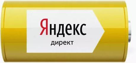Минус фразы в Яндекс.Директе